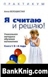 Книга Я считаю и решаю. Уникальная методика обучения математике. Книга 1: для детей 3-4 лет.