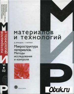 Книга Микроструктура материалов. Методы исследования и контроля