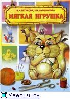 """Книга В.И.Петухова, Е.Н.Ширшикова """"Мягкая игрушка"""""""