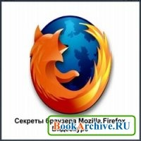 Книга Секреты браузера Mozilla Firefox.