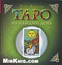 Книга Таро на каждый день