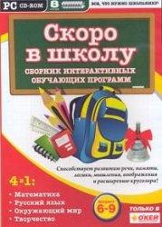 Книга Скоро в школу. Сборник интерактивных обучающих программ