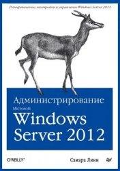 Администрирование Microsoft Windows Server 2012