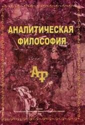 Книга Лебедева М.В., Черняка А.З. Аналитическая философия