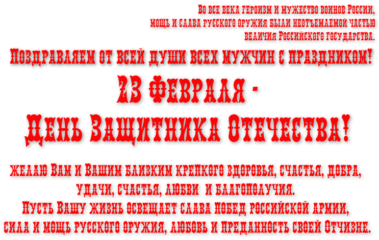 23 Февраля - праздник Российской Армии