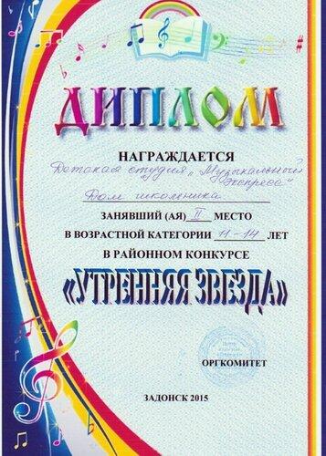 Задонск-2015, Утренняя звезда, Музыкальный экспресс, 2 место