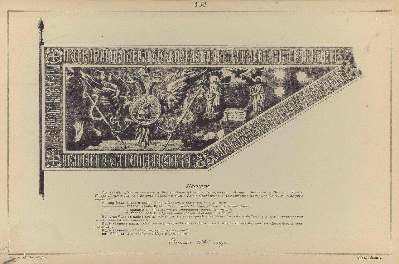133. Знамя 1696 года