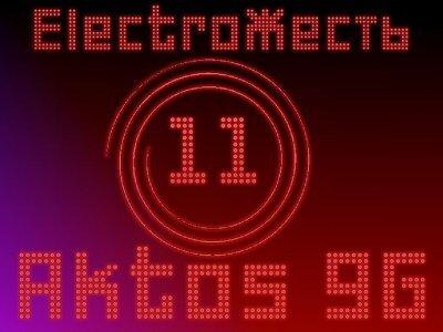 ElectroЖесть v.11