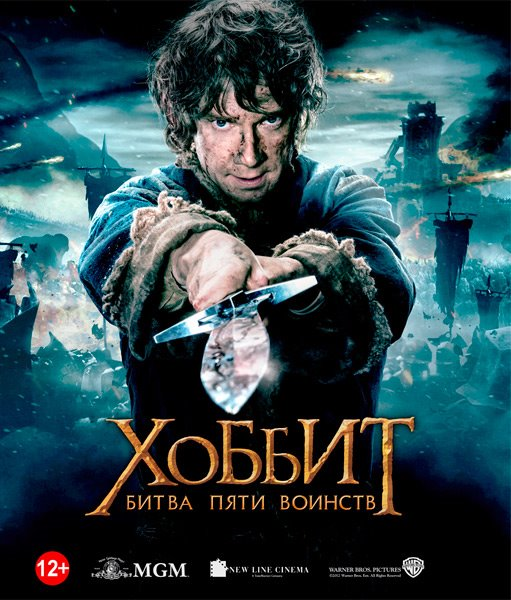 ������: ����� ���� ������� / The Hobbit: The Battle of the Five Armies (2014/WEB-DL/WEB-DLRip)