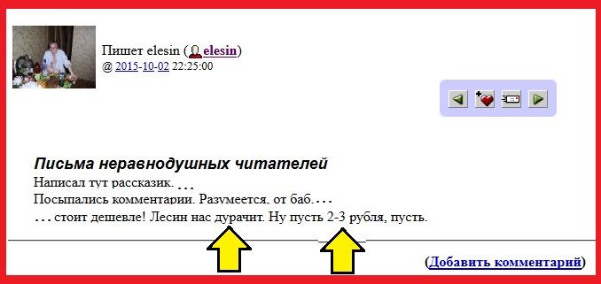 Лесин, Евгений, пост