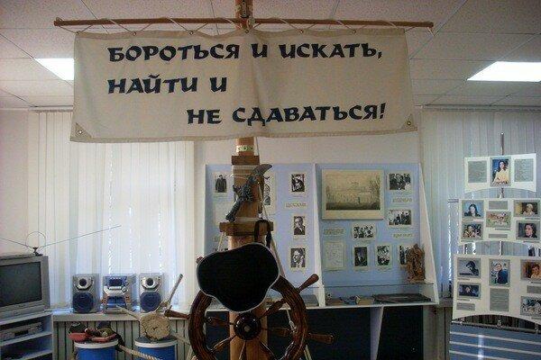 Музей романа 'Два капитана', Псков