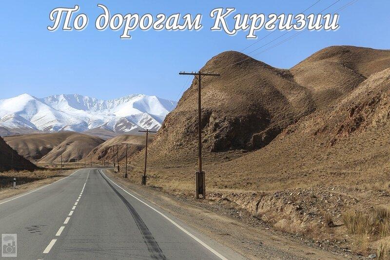 По дорогам Киргизии.jpg