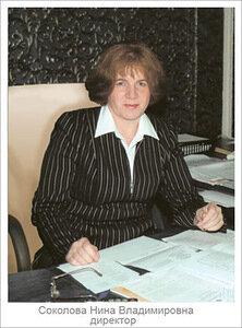 Соколова Нина Владимировна - директор