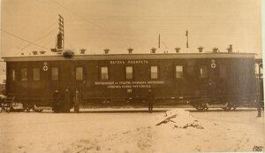 Служащие у вагона-лазарета, оборудованного на средства служащих и рабочих службы тяги Северо-Западной железной дороги.
