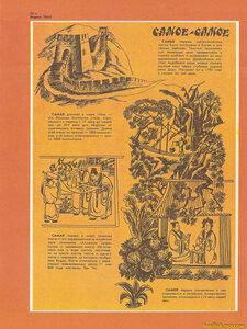 Детский журнал Костёр октябрь 1989
