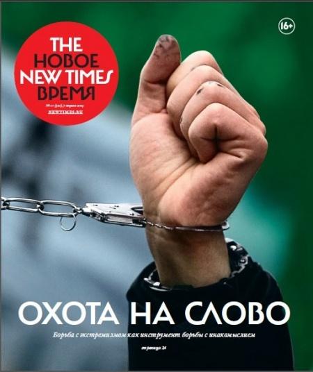 Книга Журнал: The New Times №11 (апрель 2014)