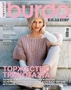 Книга Burda Special №1 (зима), 2015 / Вязание