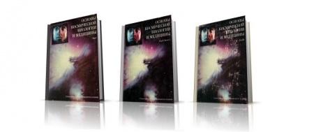 Книга «Основы космической медицины» — это обстоятельный обзор данной области науки, подготовленный советскими и американскими специал
