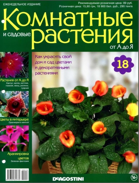 Книга Журнал: Комнатные и садовые растения от А до Я №18 (2014)