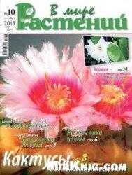 Журнал В мире растений №10 2013