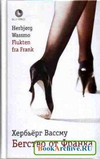 Бегство от Франка (Аудиокнига)