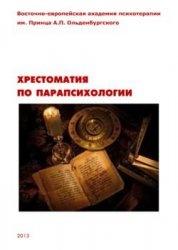 Книга Хрестоматия по парапсихологии