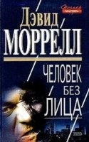 Книга Дэвид Моррелл - Человек без лица (аудиокнига)  1218,56Мб