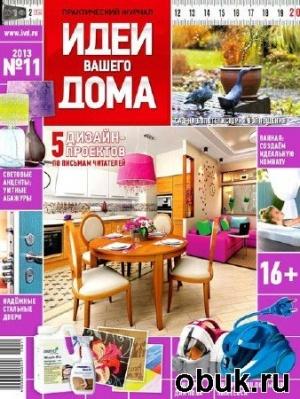 Журнал Идеи вашего дома №11 (ноябрь 2013)