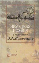 Немецкая поэзия в переводах В. А. Жуковского