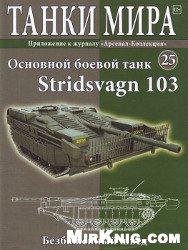 Журнал Танки Мира №25 - Stridsvagn 103