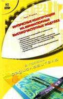 Книга Эрве Кадино. Интересные конструкции на миниатюрных высокочастотных модулях (2007) PDF, DjVu pdf, djvu 120Мб