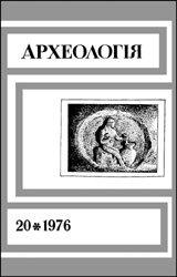 Книга Археологія. Выпуск 20. 1976