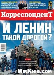 Журнал Корреспондент №8 2014