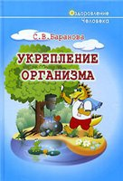 Книга Укрепление организма