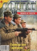 Книга Солдат удачи №4 1998 pdf 23,37Мб