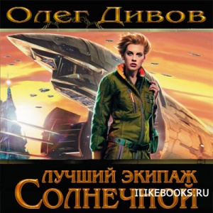 Аудиокнига Дивов Олег - Лучший экипаж Солнечной  (Аудиокнига)