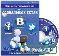 Книга Принципы продвижения в Социальных сетях