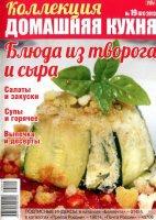 Журнал Коллекция Домашняя кухня №19 2013. Блюда из творога и сыра.