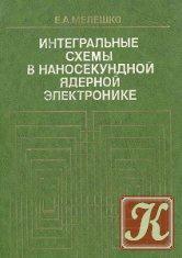 Книга Интегральные схемы в наносекундной ядерной электронике