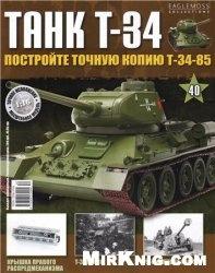 Журнал Танк T-34 №-40