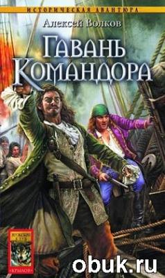 Книга Алексей Волков - Гавань Командора (аудиокнига)