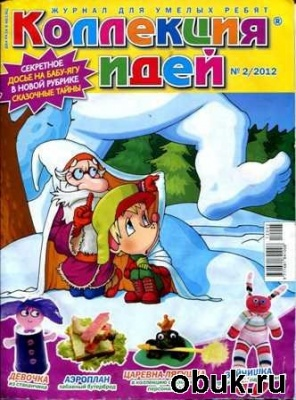 Журнал Коллекция идей № 3, 2012