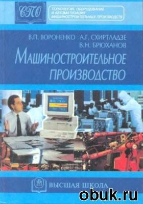 Книга Машиностроительное производство.