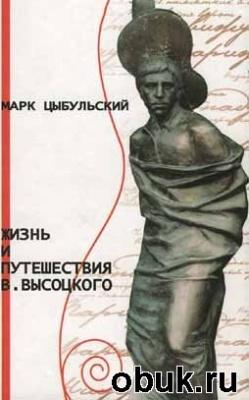Книга Жизнь и путешествия В. Высоцкого