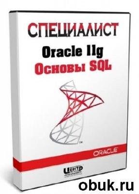 Книга Видеокурс Oracle 11g Основы SQL (2011)