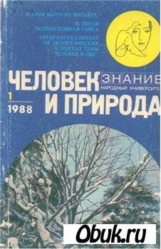 Журнал Человек и природа, № 1, 1988