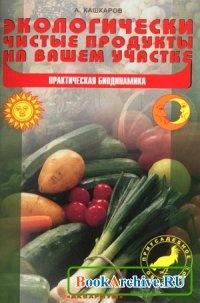 Книга Экологически чистые продукты на вашем участке. Практическая биодинамика.