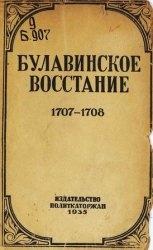 Книга Булавинское восстание 1707—1708
