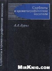 Книга Сорбенты и хроматографические носители (справочник)