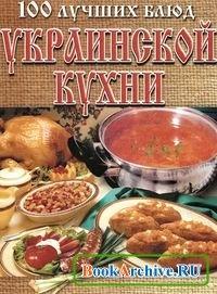100 лучших блюд украинской кухни.